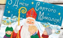 Свято Миколая  у Львові! 2 дні у Львові  19-20.12.20